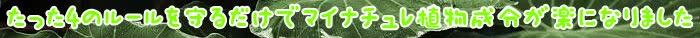 成分,エキス,育毛剤,頭皮,マイナチュレ,効果,育毛,シャンプー,髪,使用,アミノ酸,無添加,配合,特徴,洗浄,コース,髪の毛,利用,NA,ケア,加水分解,天然,安心,肌,抜け毛,植物,薄毛,商品,毛髪,促進,おすすめ,改善,口コミ,剤,花,トリートメント,女性,女性用,白髪,有効成分,人気,購入,血行,美容師,環境,センブリ,白髪染め,健康,酸,フリー,