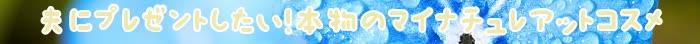 マイナチュレ,@cosme,情報,口コミ,ブランド,女性,お気に入り,無添加,カラー,トリートメント,成分,チェック,一覧,紹介,効果,登録,すべて,髪,育毛,件,ページ,コスメ,商品情報,頭皮,商品,おすすめ,編集,発売,限定,選,育毛剤,アイテム,化粧品,クチコミサイト,剤,白髪染め,ヘアカラー,あなた,2019年,リップ,登場,評価,簡単,肌,ヘア,配合,ケア,人気,オールインワン,キャンペーン,