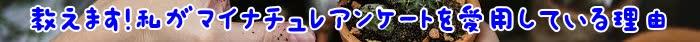 マイナチュレ,アンケート,トリートメント,コツ,カラー,簡単,頭皮,結果,放置,実感,皆様,意見,髪,シャンプー,水分,使用,効果,抜け毛,改善,回答,6か月,瞬間,白髪,ポイント,電話,回数,クイズ,プレゼント,ブラシ,口コミ,多く,変化,実施,ページ,モニター,気持ち,毛髪,サポート,利用,対応,同梱,物,ドライ,整髪料,ムラ,量,グラム,1回,塗り,抽選,