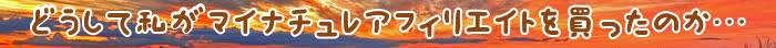 アフィリエイト,マイナチュレ,育毛剤,頭皮,成分,商品,育毛,報酬,女性,シャンプー,配合,購入,髪,無添加,方法,悩み,ASP,広告,ケア,紹介,薄毛,成果,利用,訴求,薬用,脱毛,使用,ヘアケア,様々,抜け毛,返金保証,女性用,プログラム,制度,全額,安心,新規,促進,ポイント,あなた,提携,効果,サイト,簡単,可能,需要,発,有効成分,疑問,エキス,