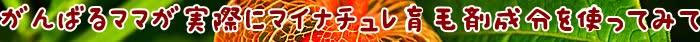 マイナチュレ,育毛剤,成分,育毛,使用,頭皮,効果,髪,エキス,抜け毛,女性,薄毛,ヶ月,剤,髪の毛,女性用,ルルシア,シャンプー,無添加,商品,配合,期間,副作用,場合,口コミ,ケア,購入,状態,ヵ月,治療,男性,徹底,原因,液,頭頂,毛髪,環境,悩み,実感,安心,天然,産後,必要,改善,faga,男性型脱毛症,アミノ酸,ホルモン,細胞,刺激,