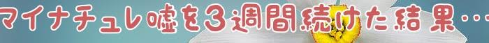 マイナチュレ,効果,女性,成分,育毛剤,場所,抜け毛,育毛,発,男性,使用,女性用,髪,口コミ,頭皮,購入,薄毛,産後,髪の毛,剤,ハゲ,ミノキシジル,無添加,サイト,白髪染め,嘘,シャンプー,白髪,商品,続きを読む,公式,あなた,定期,改善,返金,保証,カラー,一切,リジュン,トリートメント,人気,厚生労働省,ケア,Amazon,おすすめ,副作用,楽天,アマゾン,期間,コース,