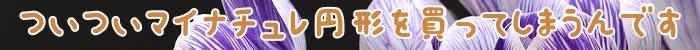 マイナチュレ,円形脱毛症,購入,効果,育毛,女性,育毛剤,口コミ,髪,頭皮,ストレス,公式サイト,薄毛,脱毛,治療,サイト,改善,使用,抜け毛,Amazon,原因,無添加,剤,情報,以上,成分,バランス,場合,症状,安心,楽天,発見,女性用,部分,定期,円形,箇所,髪の毛,販売,コース,得,毎日,最近,発症,最安値,期待,定価,記事,食事,栄養,