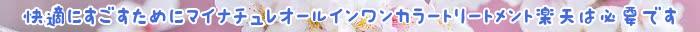 トリートメント,カラー,マイナチュレ,髪,マイナチュレヘアカラートリートメント,色,口コミ,使用,白髪,効果,白髪染め,エキス,場合,頭皮,コース,商品,定期,成分,シャンプー,ブラウン,ケア,ダメージ,購入,髪の毛,タオル,テスト,ヘアカラートリートメント,マイナチュレカラートリートメント,使い方,得,送料,染料,1回,ヘアケア,アレルギー,敏感肌,花,発売,値段,1本,ダーク,放置,おすすめ,楽天,評判,公式サイト,具合,肌,地肌,2回目,