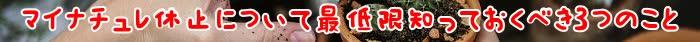 解約,定期,マイナチュレカラートリートメント,マイナチュレ,コース,育毛剤,場合,休止,発送,電話,連絡,商品,効果,手続き,育毛,可能,確認,便,薄毛,おすすめ,条件,方法,購入,公式サイト,理由,全額,無添加,ケア,女性,女性用,返金,白髪染め,いつ,シャンプー,抜け毛,髪,定期購入,次回,変更,返金保証,pv,情報,使用,継続,予定,7日,必要,ハゲ,サプリメント,毛髪,