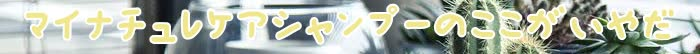 シャンプー,髪,エキス,頭皮,使用,マイナチュレ,成分,ケア,トリートメント,色,コンディショナー,カラー,無添加,育毛剤,育毛,コース,ノンシリコン,加水分解,場合,効果,NA,花,配合,ダメージ,テスト,スカルプケア,アミノ酸,香り,白髪,洗浄,酸,果実,商品,毛髪,マイナチュレシャンプー,染料,肌,刺激,種子,女性,環境,ヘアケア,天然,おすすめ,定期,シリコン,由来,口コミ,洗い,送料,