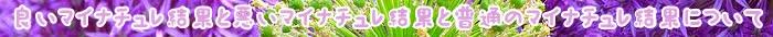 マイナチュレ,効果,育毛剤,結果,頭皮,育毛,サイト,使用,女性,無添加,髪,成分,購入,写真,改善,口コミ,薄毛,シャンプー,ケア,評価,期間,チェック,報告,ポイント,抜け毛,初回,返金保証,商品,場合,剤,安心,配合,あなた,参考,レビュー,皆様,意見,香料,サービス,最近,検索,人気,価格,比較,半年,変化,感動,おすすめ,継続,ユーザー,