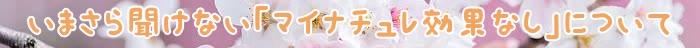 マイナチュレ,効果,育毛剤,成分,育毛,頭皮,発,女性,髪の毛,薄毛,抜け毛,髪,男性,剤,女性用,ヶ月,シャンプー,ミノキシジル,一切,無添加,使用,口コミ,supli,配合,人気,続きを読む,副作用,商品,アミノ酸,カツラ,医薬部外品,エキス,ボリューム,改善,購入,実感,ケア,ホルモン,原因,ダメ,おすすめ,匂い,栄養,十分,マッサージ,バランス,場合,センブリ,有効成分,マシ,