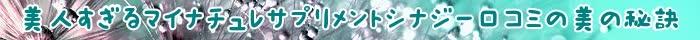 育毛,成分,マイナチュレ,サプリメント,Synergy,ケア,髪の毛,栄養素,女性,健康,口コミ,商品,髪,粒,無添加,頭皮,細胞,毛髪,たんぱく質,アミノ酸,続き,栄養,原料,必要,育毛剤,実感,送料,使用,配合,コース,サポート,物,パントテン酸,ビタミンB6,エキス,@cosme,情報,バランス,元気,代謝,マイナチュレサプリ,supli,内側,効果,得,届け,ポイント,クチコミ,上,抽出,
