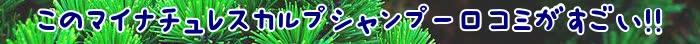 頭皮,マイナチュレ,シャンプー,成分,エキス,コンディショナー,髪,スカルプ,効果,リニューアル,table,無添加,悩み,ケア,コース,配合,加水分解,育毛,髪の毛,ボトル,エイジング,シリコン,使用,スカルプケア,人気,商品,以上,年齢,必要,今回,アップ,おすすめ,ヘア,ノンシリコン,環境,酸化,酸,果実,フラーレン,指,通り,.S,kelnu,PX,F5,mhfenf,口コミ,抜け毛,送料,届け,