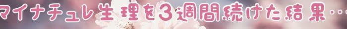 マイナチュレ,育毛剤,髪,使用,頭皮,エキス,効果,育毛,女性,抜け毛,薄毛,成分,商品,男性,以前,口コミ,ヶ月,無添加,実感,きた,購入,ボリューム,場合,由来,天然,ケア,評価,発,代,解決,ニオイ,生え際,程度,副作用,心配,夫,サポート,生理,女性用,届け,返金保証,改善,剤,作用,悩み,問題,最初,産毛,血行,塗布,