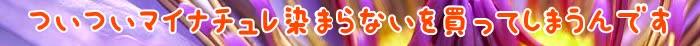 トリートメント,マイナチュレ,カラー,白髪染め,髪,口コミ,白髪,マイナチュレカラートリートメント,ブラウン,色,エキス,評価,1回,定期,コース,放置,効果,場合,シャンプー,髪の毛,ヘアカラートリートメント,頭皮,コツ,値段,1本,ダーク,評判,発売,10分,商品,具合,公式サイト,楽天,ツヤ,使用,理由,タオル,解約,いつ,方法,ヘアカラー,キャンペーン,付き,地肌,変更,花,2018年,モニター,パサ,黒髪,