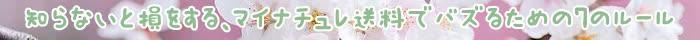 注文,商品,マイナチュレ,場合,コース,シャンプー,送料,育毛剤,購入,定期,届け,育毛,Amazon,利用,効果,女性,髪,お客様,発送,薄毛,11月1日,頭皮,代金引換,得,マイナチュレシャンプー,使用,無添加,ポイント,確認,公式サイト,変更,連絡,アカウント,情報,方法,税込,抜け毛,初回,以内,2018年,324円,代引き,手数料,以上,アミノ酸,制度,pay,電話,成分,支払い,