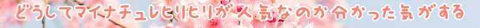 マイナチュレ,頭皮,効果,育毛剤,育毛,髪,使用,シャンプー,安心,刺激,髪の毛,口コミ,抜け毛,無添加,成分,エキス,痛み,塗布,薄毛,女性,ケア,剤,女性用,肌,50代,ヵ月,購入,利用,返金保証,状態,変化,頭皮マッサージ,マッサージ,原因,血行,評価,全額,実感,毎日,期待,定期購入,敏感肌,制度,会員,定期,配合,ヶ月,汚れ,全体,乾燥,