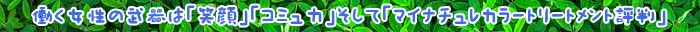 トリートメント,カラー,マイナチュレ,髪,白髪染め,色,白髪,口コミ,エキス,使用,マイナチュレカラートリートメント,頭皮,成分,定期,コース,場合,ケア,具合,染料,ブラウン,1本,タオル,シャンプー,花,2本,商品,OneCare,購入,オールイン,方法,変更,マイナチュレオールインワンカラートリートメント,1回,安心,ヘアカラートリートメント,効果,発売,ダメージ,評判,公式サイト,放置,届け,@cosme,解約,ダーク,髪の毛,刺激,値段,可能,移り,