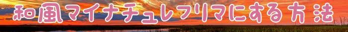 使用,育毛剤,エキス,頭皮,抜け毛,育毛,マイナチュレ,髪の毛,効果,女性,期間,髪,薄毛,ヵ月,商品,成分,ヶ月,無添加,シャンプー,剤,環境,年代,改善,仕事,ケア,女性用,実感,40代女性,原因,安心,最近,毎日,地肌,男性,ホルモン,液,全て,ダメージ,購入,声,元気,20代女性,変化,バランス,塗布,サイクル,可能,実現,出品,毛髪,