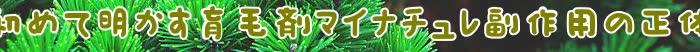 マイナチュレ,育毛剤,成分,副作用,育毛,効果,剤,エキス,薄毛,肌,抜け毛,女性用,頭皮,ミノキシジル,使用,女性,安心,商品,フィナステリド,可能性,購入,無添加,期待,影響,配合,口コミ,これら,注意,促進,予防,報告,安全性,髪の毛,検討,機能,低下,アレルギー,産後,改善,原因,厚生労働省,安全,心配,抽出,液,乾燥,医薬部外品,記事,発,人気,