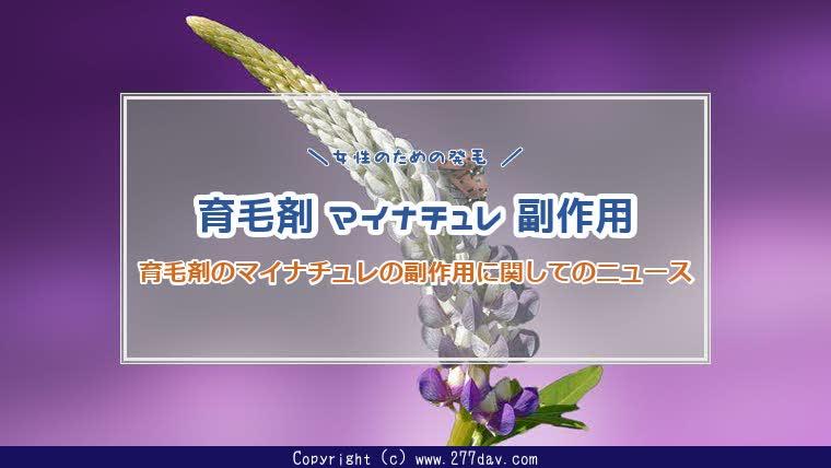 育毛剤,マイナチュレ,副作用アイキャッチ画像
