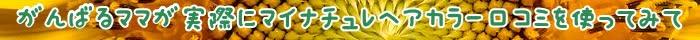 トリートメント,カラー,マイナチュレ,マイナチュレヘアカラートリートメント,口コミ,髪,白髪染め,色,白髪,効果,マイナチュレカラートリートメント,使用,ブラウン,購入,頭皮,具合,場合,定期,コース,成分,ヘアカラートリートメント,シャンプー,エキス,商品,ダーク,髪の毛,タオル,1本,公式サイト,1回,解約,使い方,マイナチュレオールインワンカラートリートメント,評判,発売,安心,変更,得,敏感肌,ケア,方法,値段,初回,放置,電話,最安値,ヘアケア,理由,ダメージ,2回目,