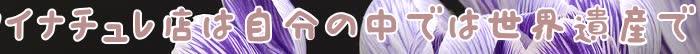 マイナチュレ,購入,公式サイト,ロフト,東急ハンズ,薬局,商品,店舗,頭皮,育毛剤,女性,育毛,シャンプー,抜け毛,ドラッグストア,薄毛,販売,得,安心,情報,最安値,アマゾン,ケア,楽天,あなた,剤,無添加,2018年,カラー,トリートメント,ネット通販,キャンペーン,市販,効果,価格,販売店,人気,ポイント,偽物,品質,劣化,大手,健康,身体,ショップ,場合,返金保証,毛髪,全国,チェーン,