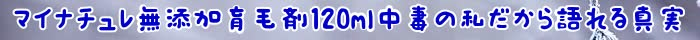 育毛剤,使用,頭皮,マイナチュレ,エキス,育毛,抜け毛,髪の毛,効果,無添加,成分,女性,期間,髪,薄毛,ヶ月,ヵ月,剤,120ml,商品,女性用,環境,シャンプー,ケア,配合,購入,年代,実感,40代女性,原因,以上,送料,ダメージ,最近,毎日,地肌,改善,男性,ホルモン,液,医薬部外品,コース,アミノ酸,量,元気,20代女性,変化,仕事,バランス,塗布,
