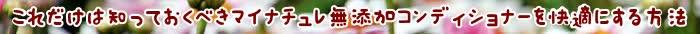 マイナチュレ,髪,コンディショナー,エキス,無添加,シャンプー,成分,頭皮,女性,加水分解,育毛,スカルプ,ヘア,使用,育毛剤,コース,ボトル,配合,種子,果実,ノンシリコン,花,泡,ケア,酸,NA,紹介,お気に入り,ブランド,@cosme,効果,発売,以上,水添,タンパク,セラミド,アミノ酸,毛髪,情報,ダメージ,アイテム,商品,すべて,便利,油,ステアリン酸,ラベンダー,ローズマリー,簡単,オーガニック,