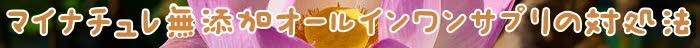 無添加,育毛,成分,マイナチュレ,頭皮,効果,肌,ケア,毛髪,健康,髪,サプリメント,コース,さま,美容,女性,粒,お気に入り,オールインワンサプリ,送料,クチコミ,髪の毛,ブランド,オールインワン,@cosme,情報,ヶ月,商品,以上,一覧,ページ,抜け毛,ハリ,登録,続き,件,受賞,人気,コスメ,使用,配合,便利,変化,改善,40代,調子,選,内側,口コミ,発売,
