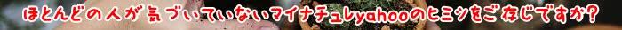 マイナチュレ,育毛剤,無添加,Yahoo,新品,育毛,女性,頭皮,開封,剤,120ml,箱,マイナチュレシリーズ,薄毛,注文,送料,タグ,一覧,ページ,関連,疑問,知恵袋,解消,2018年,オールインワン,カラー,トリートメント,白髪,ブラウン,内容,量,カテゴリ,ヘアケア,試し,公式サイト,メカニズム,研究,不要,ダメージ,最大限,効果,長い間,8000円,以上,公式,レディース,抜け毛,スカルプ,アミノ酸,養毛剤,