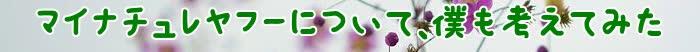 マイナチュレ,育毛剤,Yahoo,薄毛,無添加,女性,頭皮,解消,箱,育毛,注文,送料,120ml,タグ,一覧,ページ,関連,疑問,知恵袋,購入,カラー,トリートメント,試し,内容,量,剤,公式サイト,マイナチュレシリーズ,メカニズム,研究,不要,ダメージ,最大限,効果,長い間,8000円,以上,公式,レディース,抜け毛,スカルプ,アミノ酸,養毛剤,香料,無臭,scalpcare,ショッピング,ランキング,口コミ,豊富,