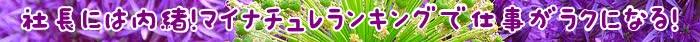 マイナチュレ,ランキング,女性,抜け毛,頭皮,成分,効果,育毛剤,使用,薄毛,髪,購入,育毛,シャンプー,無添加,髪の毛,定期,サイト,コース,返金,保証,あなた,ケア,公式,期間,わけ,促進,安心,口コミ,状態,場合,ニュース,最近,価格,発,人気,大変,剤,ポイント,量,利用,ほか,エキス,いま,製品,問題,原因,仕事,チェック,産後,
