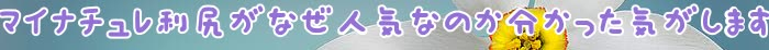トリートメント,カラー,白髪染め,髪,色,マイナチュレ,白髪,口コミ,マイナチュレヘアカラートリートメント,利尻,効果,ブラウン,成分,エキス,ヘアカラートリートメント,頭皮,使用,ルプルプ,商品,染料,おすすめ,ケア,場合,定期,コース,シャンプー,購入,マイナチュレカラートリートメント,1回,具合,ダーク,1本,方法,安心,比較,使い方,染め,ダメージ,OneCare,刺激,花,オールイン,一番,タオル,得,2本,人気,評価,徹底,初回,