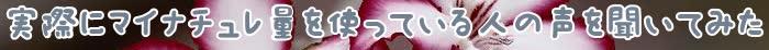 育毛剤,マイナチュレ,シャンプー,ルルシア,育毛,効果,成分,頭皮,女性用,比較,使用,エキス,女性,口コミ,コース,無添加,ケア,値段,剤,人気,購入,有効成分,価格,量,定期,配合,サプリメント,徹底,どっち,商品,薄毛,得,以上,レベル,ナノ,プレミアムブラックシャンプー,毛,薬用,評判,BUBKA,2018年,使い方,届け,抜け毛,毛髪,ランキング,徹底的,スカルプ,髪,浸透,