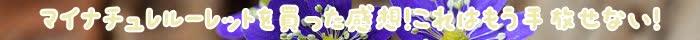 マイナチュレ,ランキング,女性,ルーレット,抜け毛,購入,使用,シャンプー,成分,効果,髪,アプリ,頭皮,サイト,髪の毛,薄毛,あなた,定期,項目,返金,保証,コース,公式,レビュー,期間,ランチ,無添加,わけ,ごと,罰ゲーム,価格,場合,ニュース,追加,最初,大変,最近,ダウンロード,内容,決め,ポイント,セット,好き,いま,当番,情報,browser,ANDROID,以外,時期,