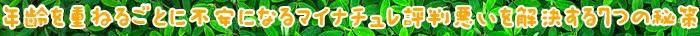 マイナチュレ,効果,育毛剤,抜け毛,頭皮,シャンプー,ヶ月,口コミ,成分,育毛,髪の毛,薄毛,supli,髪,実感,購入,匂い,剤,無添加,ケア,環境,評判,商品,毎日,ボリューム,ポイント,ページ,使用,女性,おすすめ,朝晩,塗布,使い,心地,シリコン,マイナチュレシャンプー,掲載,40代,女性用,サポート,副作用,返金保証,紹介,吹き出物,明記,安心,アミノ酸,ドライヤー,手入れ,改善,