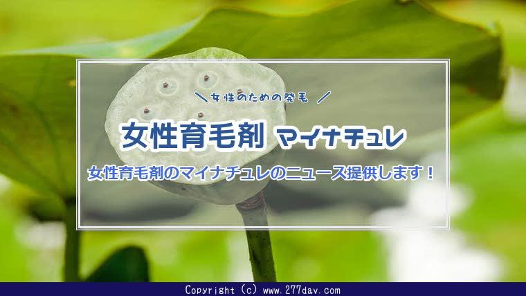 女性育毛剤,マイナチュレアイキャッチ画像