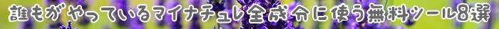マイナチュレ,トリートメント,エキス,髪,成分,頭皮,カラー,使用,育毛剤,効果,シャンプー,育毛,口コミ,白髪染め,抜け毛,色,髪の毛,白髪,ヶ月,ケア,場合,女性,マイナチュレシャンプー,薄毛,コース,定期,商品,刺激,配合,花,毛髪,無添加,地肌,染料,期間,剤,実感,安心,OneCare,ダメージ,1本,オールイン,環境,ヵ月,液,女性用,悩み,香り,2本,サポート,