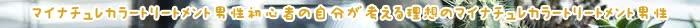 トリートメント,カラー,マイナチュレ,髪,白髪染め,白髪,マイナチュレヘアカラートリートメント,使用,色,効果,頭皮,口コミ,男性,髪の毛,場合,エキス,成分,ブラウン,シャンプー,商品,ダメージ,おすすめ,ヘアカラートリートメント,女性,育毛剤,コース,テスト,剤,ケア,定期,購入,育毛,染料,肌,マイナチュレカラートリートメント,ダーク,使い方,タオル,安心,放置,敏感肌,初回,アレルギー,薄毛,具合,方法,1本,値段,評価,簡単,