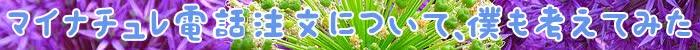 場合,マイナチュレ,当社,コース,会員,定期,髪,使用,トリートメント,解約,カラー,色,利用,変更,サービス,商品,購入,注文,エキス,方法,情報,効果,電話,テスト,規約,提供,行為,その他,得,ケア,第三者,頭皮,ダメージ,染料,問い合わせ,届け,登録,おすすめ,上,必要,可能,以下,判断,白髪,送料,確認,育毛剤,成分,肌,連絡,