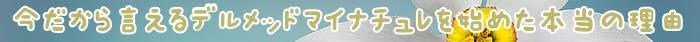 マイナチュレ,成分,髪,効果,育毛,育毛剤,頭皮,使用,デルメッド,剤,BELTA,肌,おすすめ,デルメッドヘアエッセンス,エキス,女性,口コミ,場合,色,薄毛,トリートメント,カラー,商品,女性用,配合,公式サイト,抜け毛,ケア,コース,比較,チェック,購入,美白,安心,酸,地肌,シミ,定期,液,クレンジング,ヶ月,テスト,使い,ダメージ,エッセンス,有効成分,タイプ,刺激,開発,シャンプー,