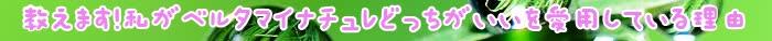 BELTA,育毛剤,マイナチュレ,育毛,剤,成分,頭皮,エキス,効果,比較,おすすめ,ルルシア,女性用,どちら,どっち,配合,髪,クレンジング,チェック,女性,有効成分,価格,徹底,口コミ,ナノ,返金保証,場合,液,初回,公式サイト,使用,購入,地肌,浸透,におい,商品,ケア,薄毛,徹底的,抜け毛,環境,肌,人気,定期,1本,対策,量,エタノール,マイナチュレシャンプー,vs,