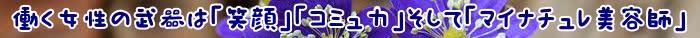 マイナチュレ,トリートメント,カラー,白髪,髪,白髪染め,頭皮,効果,育毛剤,口コミ,成分,美容師,マイナチュレカラートリートメント,エキス,育毛,シャンプー,ケア,髪の毛,色,商品,安心,女性,ダメージ,場合,定期,1本,使用,おすすめ,無添加,ヘアカラートリートメント,コース,1回,ブラウン,値段,剤,購入,ヘア,女性用,改善,配合,利用,発,薄毛,方法,抜け毛,返金保証,特徴,2018年,人気,いつ,
