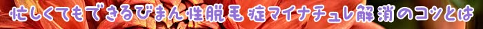 効果,マイナチュレ,育毛剤,ルルシア,成分,女性用,脱毛症,育毛,びまん,頭皮,期待,抜け毛,使用,女性,口コミ,方法,薄毛,脱毛,髪の毛,剤,商品,抽出,徹底,販売,おすすめ,原因,比較,マイナチュレ・,初期,購入,髪,配合,返金保証,改善,有効成分,どっち,レベル,女性向け,値段,サプリメント,楽天,環境改善,可能性,血行,結果,定期,毛根,浸透,使い方,1か月,