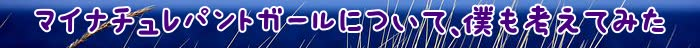 薄毛,効果,育毛剤,女性,育毛,分け目,パント,ガール,抜け毛,イクオス,ハゲ,使用,治療,supli,成分,ウーマシャンプー,口コミ,方法,対策,購入,マイナチュレ,評判,髪,紹介,ルグゼバイブ,改善,デルメッドヘアエッセンス,女性用,人気,シャンプー,画像,失敗,発,安全性,無添加,剤,解説,薬,定期,コース,病院,写真,悩み,原因,解析,香料,主,1位,ミノキシジル,しない,