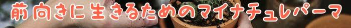 マイナチュレ,トリートメント,髪,カラー,効果,育毛剤,パーマ,頭皮,エキス,白髪染め,成分,色,使用,口コミ,白髪,薄毛,育毛,髪の毛,場合,ケア,抜け毛,女性,定期,コース,実感,ヶ月,シャンプー,剤,商品,ダメージ,染料,1本,OneCare,購入,花,肌,オールイン,方法,原因,刺激,安心,タオル,2本,マイナチュレカラートリートメント,男性,1回,ボリューム,配合,公式サイト,利用,