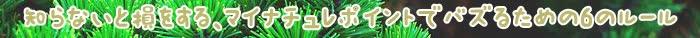 マイナチュレ,ポイント,使い方,女性,髪,抜け毛,使用,場合,購入,商品,利用,トリートメント,定期,カラー,効果,注文,シャンプー,コース,成分,頭皮,サイト,確認,保証,髪の毛,薄毛,返金,発送,あなた,公式,Amazon,変更,最近,無添加,白髪染め,お客様,アカウント,期間,届け,次回,方法,情報,塗布,代金引換,支払い,ケア,上,11月1日,色,放置,好き,