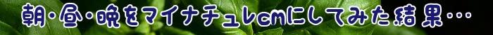 マイナチュレ,効果,抜け毛,頭皮,育毛剤,ヶ月,シャンプー,成分,薄毛,髪の毛,育毛,紹介,カーリース,supli,KI-LALA☆,口コミ,髪,サポート,キレイ,提供,毎日,汚れ,もろ,Gummy,掲載,購入,掃除,天然水,cm,カーコンカーリース,暮らし,サービス,おすすめ,ポイント,方法,開発,匂い,実感,公開,女性,得,プロ,安心,キララ,ケア,ハウスクリーニング,快適,商品,選び,使い,