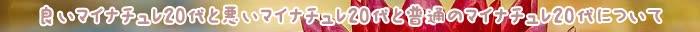 マイナチュレ,育毛剤,使用,頭皮,抜け毛,効果,女性,髪,育毛,エキス,口コミ,成分,髪の毛,薄毛,ヶ月,期間,シャンプー,20代,無添加,ヵ月,安心,ケア,実感,剤,女性用,商品,20代女性,男性,購入,最近,地肌,配合,毎日,ボリューム,塗布,改善,チェック,原因,天然,刺激,マッサージ,悩み,環境,年代,場合,ホルモン,結果,ダメージ,以前,バランス,