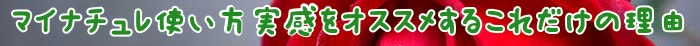 効果,マイナチュレ,マイナチュレヘアカラートリートメント,使用,頭皮,育毛剤,髪,口コミ,抜け毛,エキス,育毛,髪の毛,使い方,成分,実感,トリートメント,シャンプー,商品,色,女性,カラー,マッサージ,ケア,薄毛,購入,期間,ヵ月,塗布,場合,ヶ月,剤,原因,地肌,無添加,毎日,白髪,改善,女性用,全体,紹介,ブラウン,セット,ダメージ,必要,男性,最近,ホルモン,年代,1日,2回,