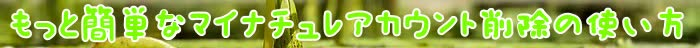 当社,会員,場合,利用,マイナチュレ,解約,定期,コース,タップ,商品,情報,サービス,個人情報,購入,変更,育毛剤,女性,方法,第三者,効果,提供,電話,アカウント,表示,薄毛,確認,登録,育毛,削除,連絡,注文,画面,必要,入力,お客様,アプリ,写真,規約,以下,完了,店舗,返金保証,メールアドレス,追加,抜け毛,条件,パスワード,髪,髪の毛,メール,
