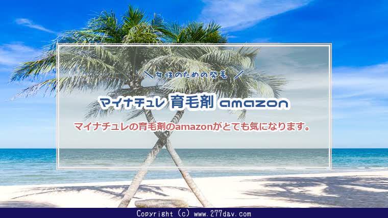 マイナチュレ,育毛剤,amazonアイキャッチ画像